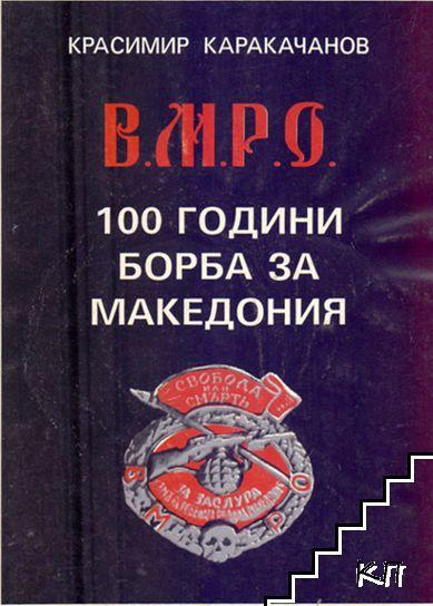 В.М.Р.О. 100 години борба за Македония