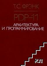 PDP-11: Архитектура и программирование