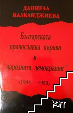 """Българската православна църква и """"народната демокрация"""" (1944-1953)"""