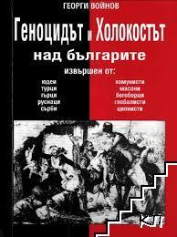 Геноцидът и Холокостът над българите, извършен от юдеи, турци, гърци, руснаци, сърби, комунисти, масони, богоборци, глобалисти, ционисти