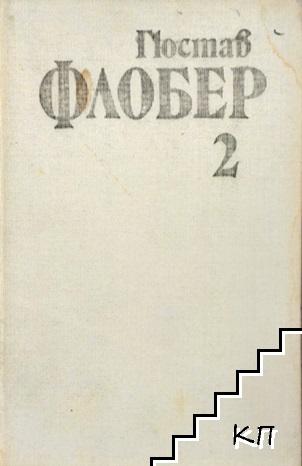 Избрани творби в четири тома. Том 2