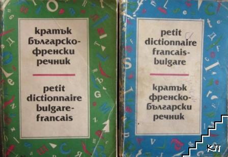 Кратък българско-френски речник / Кратък френско-български речник