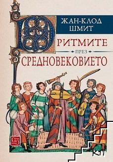Ритмите на Средновековието