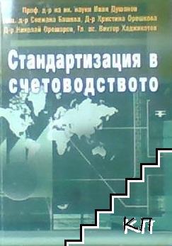 Стандартизация в счетоводството