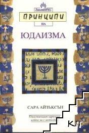 Принципи на юдаизма
