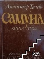 Самуил. Книга 1-2