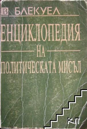 Блекуел: Енциклопедия на политическата мисъл