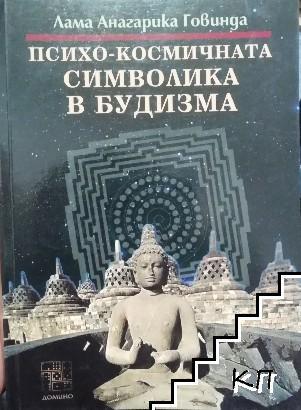 Психо-космичната символика в будизма