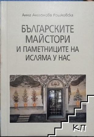 Българските майстори и паметниците на исляма у нас