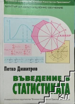 Въведение в статистиката