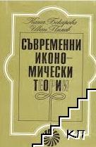 Съвременни икономически теории