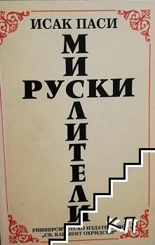 Руски мислители