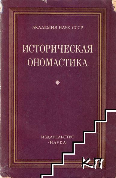 Историческая ономастика