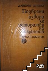 Подбрани извори за историята на Византия