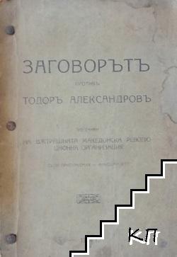 Заговорътъ противъ Тодоръ Александровъ
