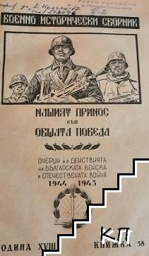 Военноисторически сборник. Кн. 58-61 / 1946