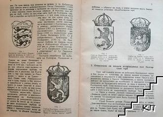 Военноисторически сборник. Кн. 58-61 / 1946 (Допълнителна снимка 1)