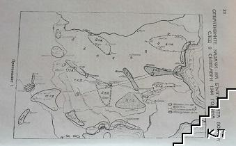 Военноисторически сборник. Кн. 58-61 / 1946 (Допълнителна снимка 2)