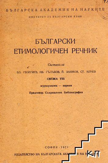 Етимологичен речник. Свезка 8: Журжукалец-зярвам