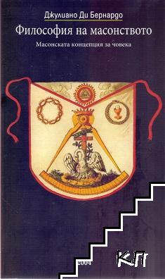 Философия на масонството