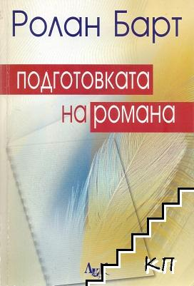 Подготовката на романа