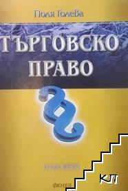 Търговско право. Книга 2