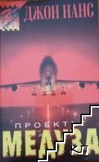 """Проектът """"Медуза"""""""
