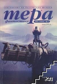 Тера Фантастика. Бр. 2 / 2002
