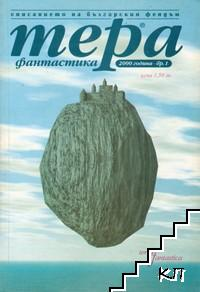 Тера Фантастика. Бр. 1 / 2000