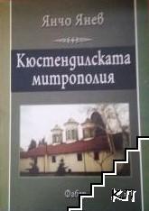 Кюстендилската митрополия