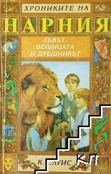 Хрониките на Нарния. Книга 2: Лъвът, вещицата и дрешникът