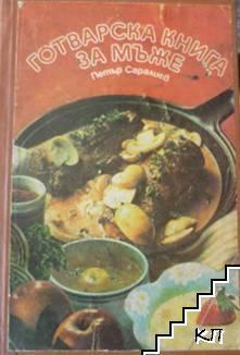 Готварска книга за мъже