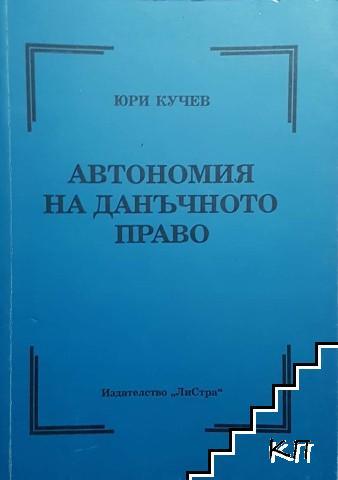 Автономия на данъчното право