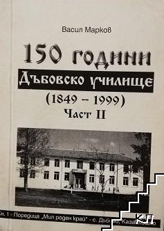 150 години Дъбовско училище (1849-1999). Част 2
