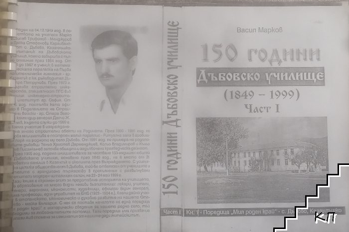 150 години Дъбовско училище (1849-1999). Част 2 (Допълнителна снимка 1)