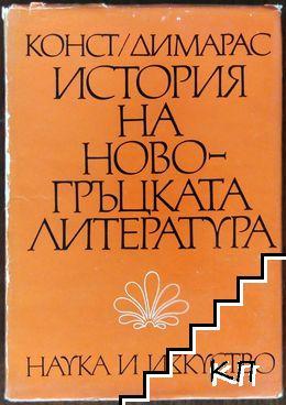 История на новогръцката литература