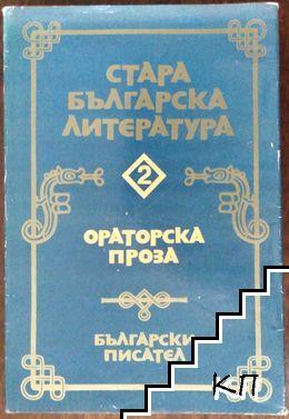 Стара българска литература. Том 2: Ораторска проза