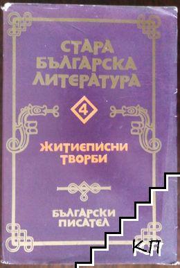 Стара българска литература. Том 4: Житиеписни творби