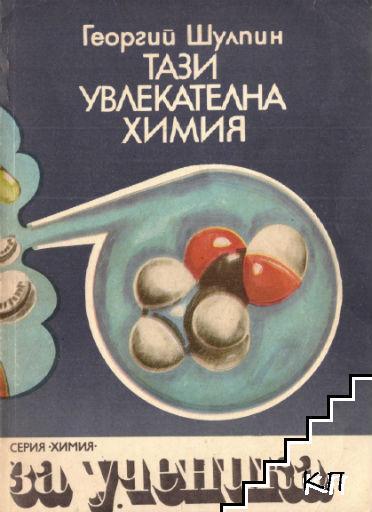 Тази увлекателна химия