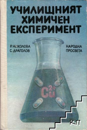 Училищният химичен експеримент