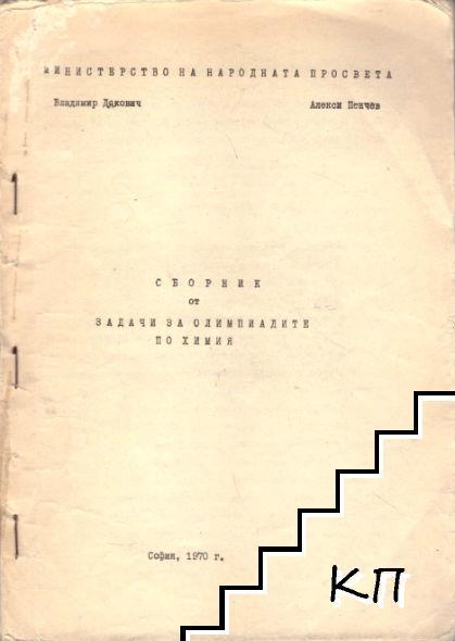 Сборник от задачи за олимпиадите по химия