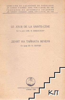 Денят на тайната вечеря / Le jour de la Sainte Cène