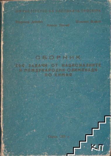 Сборник със задачи от националните и международни олимпиади по химия