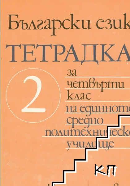Тетрадка по български език за четвърти клас на единното средно политехническо училище
