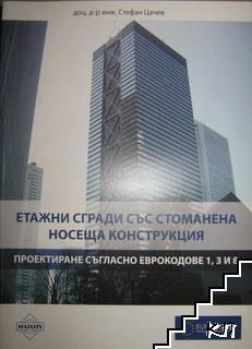 Етажни сгради със стоманена носеща конструкция