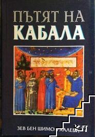Пътят на Кабала