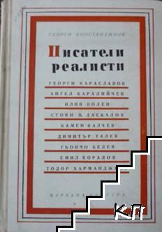 Писатели реалисти. Книга 3: Социалистически реалисти