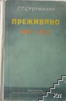 Преживяно 1897-1917