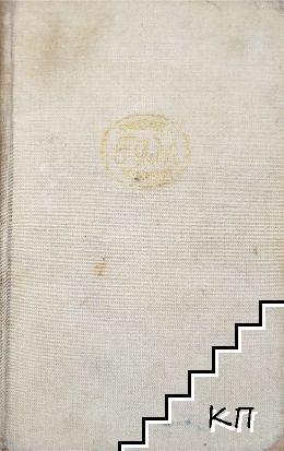 Избрани съчинения в осем тома. Том 1