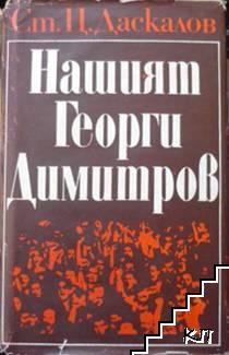 Нашият Георги Димитров